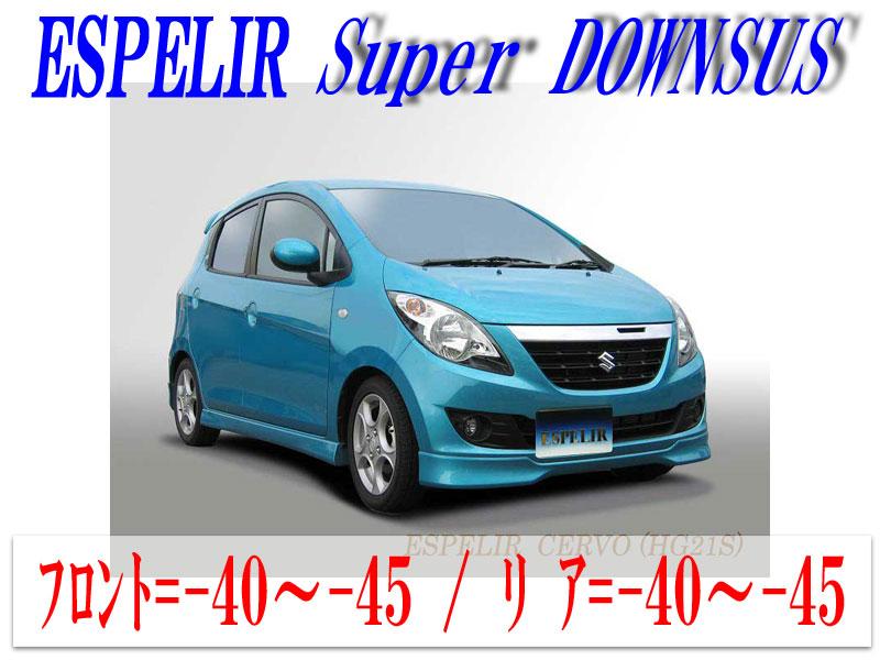 [ESPELIR]HG21S セルボ(2WD)用スーパーダウンサス