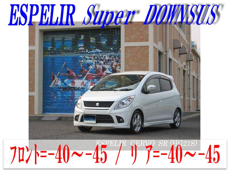 【エスぺリア】[ESPELIR]HG21S セルボ(2WD/TURBO SR)用スーパーダウンサス+バンプラバー