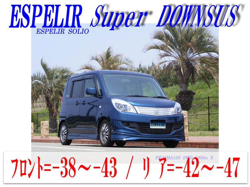 [ESPELIR]MA15S ソリオ(2WD/1.2L)スーパーダウンサス+バンプラバー