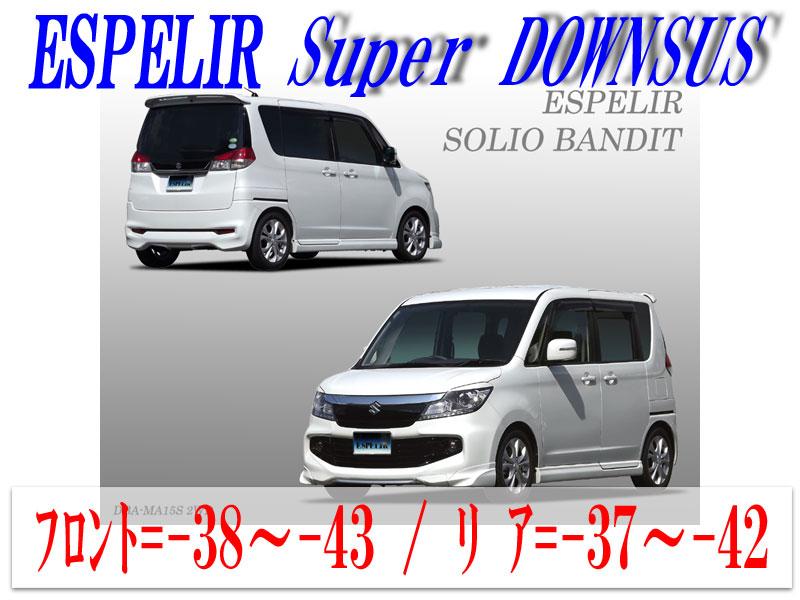 【エスぺリア】[ESPELIR]MA15S ソリオバンディット(2WD/1.2L)用スーパーダウンサス+バンプラバー