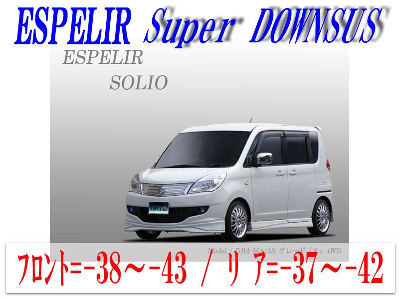 [ESPELIR]MA15S ソリオ(4WD/1.2L)用スーパーダウンサス+バンプラバー
