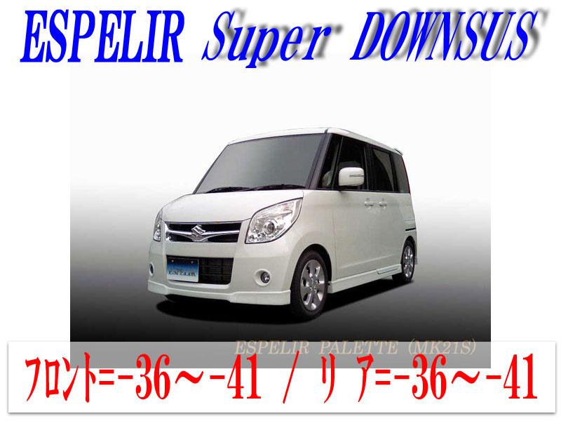 [ESPELIR]MK21S パレット(2WD/NA)用スーパーダウンサス+バンプラバー