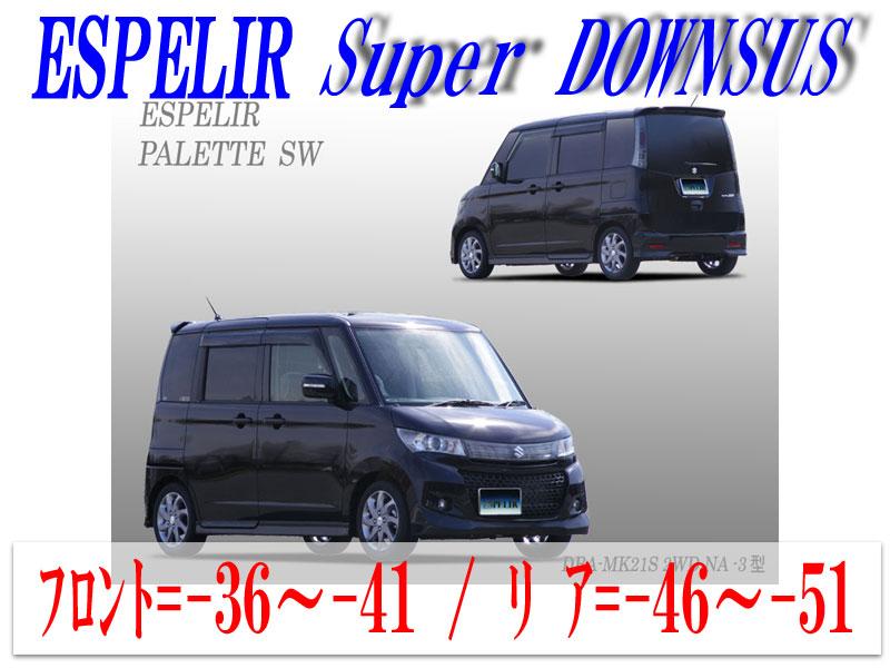 [ESPELIR]MK21S パレットSW(2WD/NA)用スーパーダウンサス