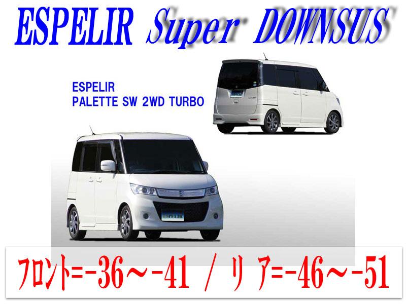 [ESPELIR]MK21S パレットSW(2WD/ターボ)用スーパーダウンサス+バンプラバー