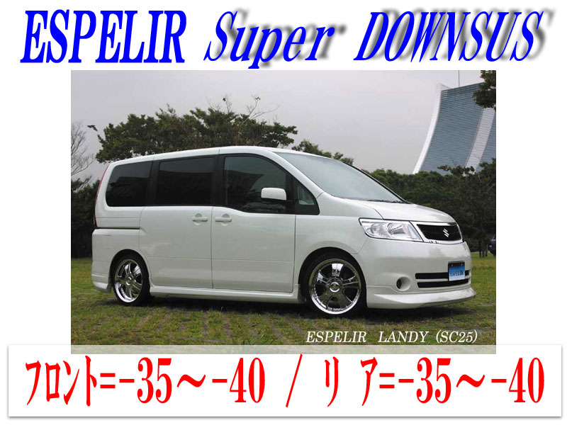 【エスぺリア】[ESPELIR]SC25 ランディ(2WD/NA/前期)用スーパーダウンサス+バンプラバー