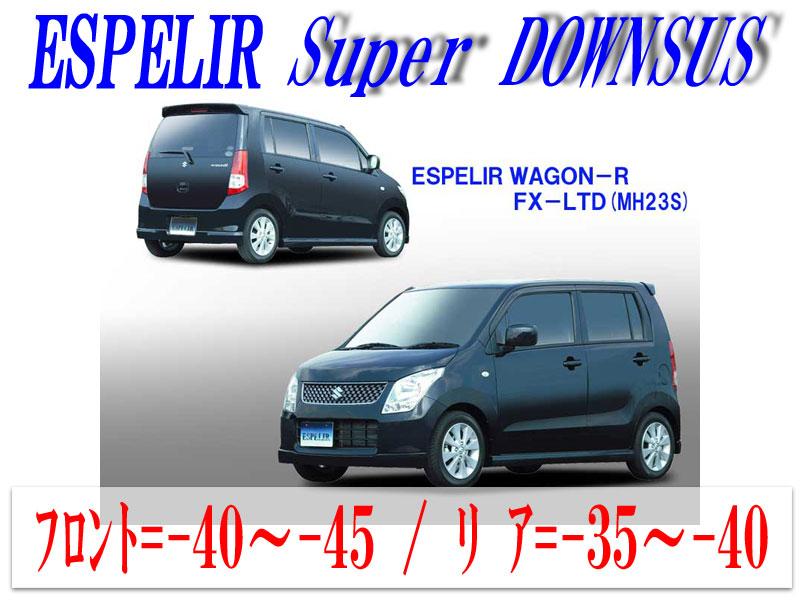 【エスぺリア】[ESPELIR]MH23S ワゴンR(2WD/NA/FX-Ltd)用スーパーダウンサス
