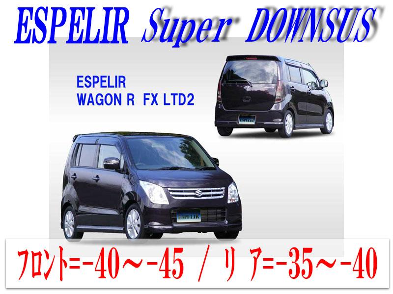[ESPELIR]MH23S ワゴンR(2WD/NA/FX-Ltd2)用スーパーダウンサス