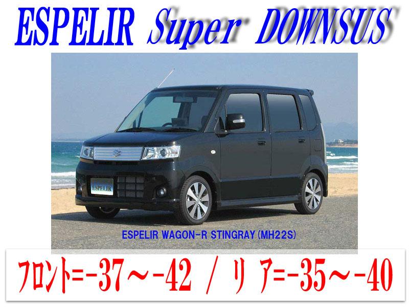 [ESPELIR]MH22S ワゴンRスティングレー(2WD/4型)用スーパーダウンサス+バンプラバー