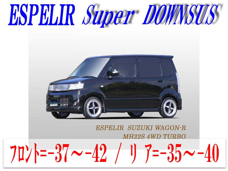【エスぺリア】[ESPELIR]MH22S ワゴンRスティングレー(4WD/ターボ)用スーパーダウンサス+バンプラバー
