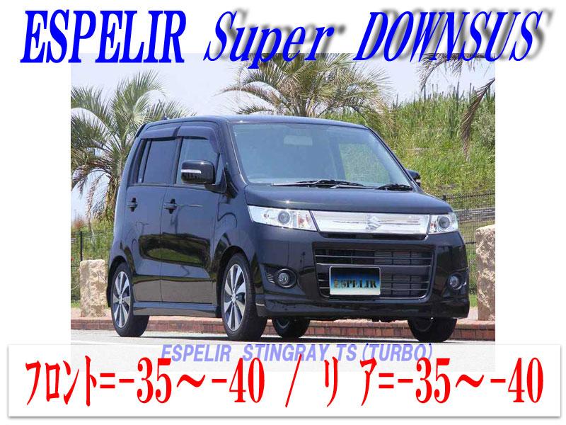 [ESPELIR]MH23S ワゴンRスティングレー(2WD)用スーパーダウンサス