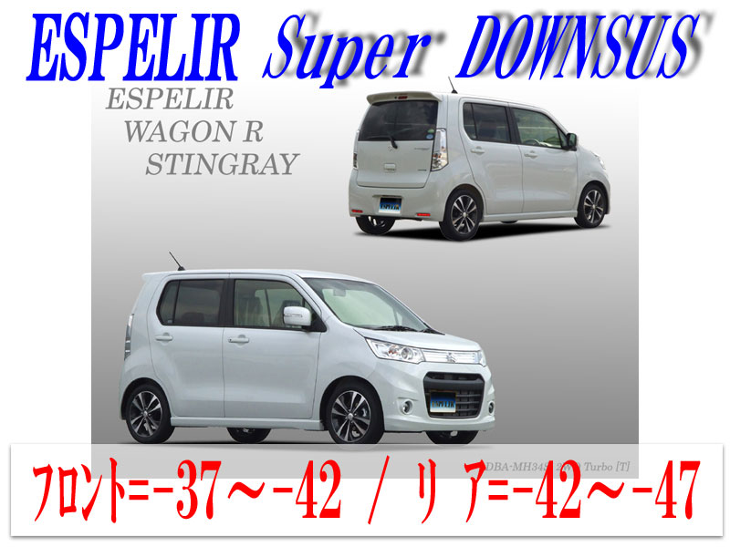 【エスぺリア】[ESPELIR]MH34S ワゴンRスティングレー(2WD/ターボ)用スーパーダウンサス+バンプラバー