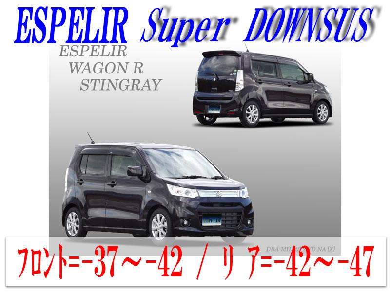 【エスぺリア】[ESPELIR]MH34S ワゴンRスティングレー(2WD/NA)用スーパーダウンサス+バンプラバー