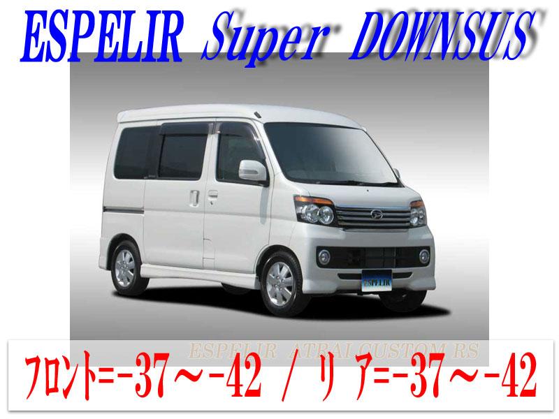 [ESPELIR]S321G アトレー(2WD/カスタムターボRS)用スーパーダウンサス