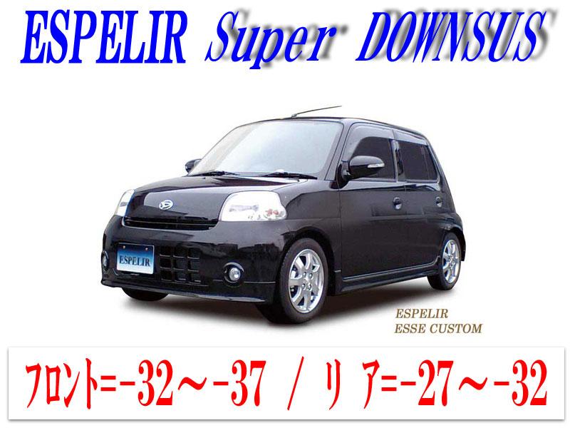 [ESPELIR]L235S エッセ(2WD NA カスタム)用スーパーダウンサス