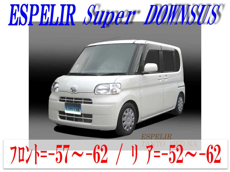 [ESPELIR]L375S タント(2WD NA/H19/12~22/10)用スーパーダウンサス