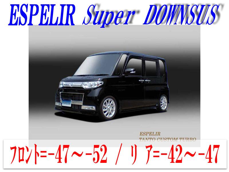 【エスぺリア】[ESPELIR]L375S タントカスタム(2WD ターボ_H19/12~22/10)用スーパーダウンサス
