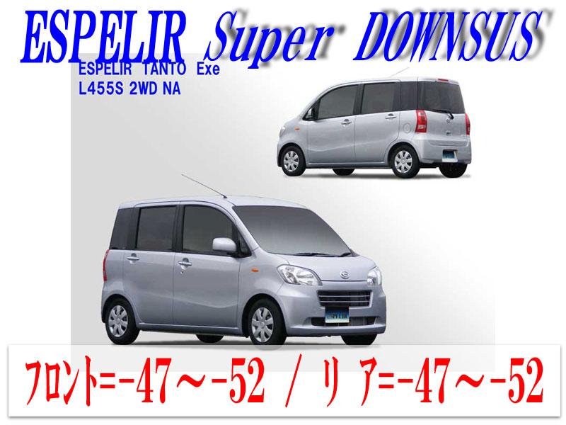 [ESPELIR]L455S タントエグゼ(2WD NA_H21/12~23/10)用スーパーダウンサス