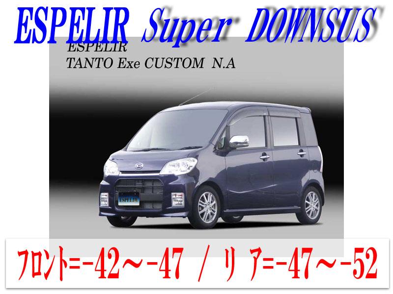 【エスぺリア】[ESPELIR]L455S タントエグゼカスタム(2WD NA_H22/2~23/10)用スーパーダウンサス