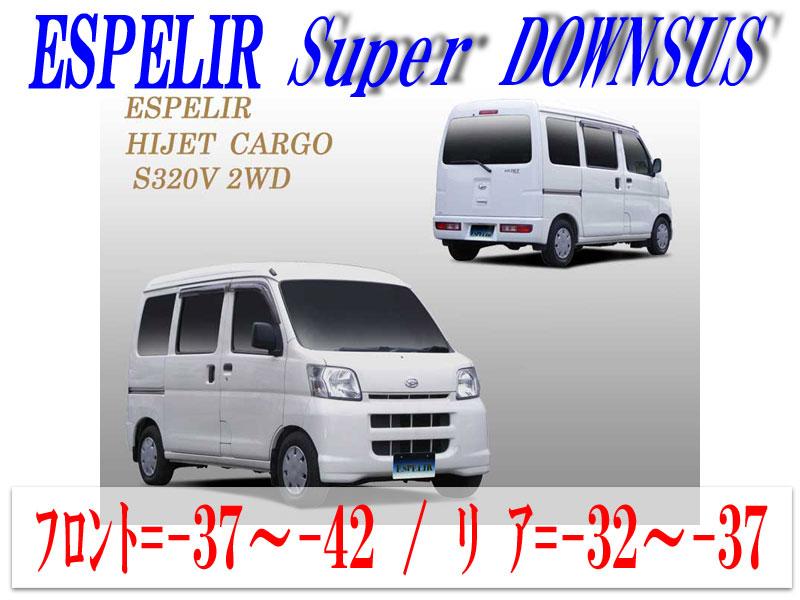 [ESPELIR]S320V ハイゼットカーゴ(2WD NA_H16/12~19/12)用スーパーダウンサス