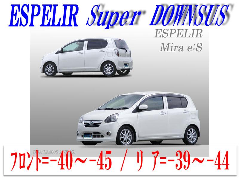 【エスぺリア】[ESPELIR]LA300S ミライース(2WD_G_前期_H23/10~25/8用スーパーダウンサス
