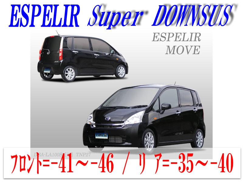 【エスぺリア】[ESPELIR]LA100S ムーブ(2WD NA 標準車/前期_H22/12~24/12)用スーパーダウンサス+バンプラバー