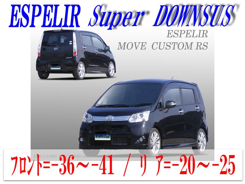 [ESPELIR]LA100S ムーブ(2WD ターボ カスタム/前期_H22/12~24/12)用スーパーダウンサス