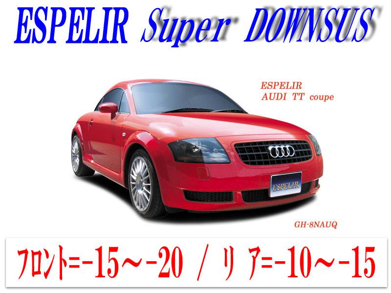 【エスぺリア】[ESPELIR]8NAUQ アウディ TTクーペ(2WD 1.8L ターボ 6速A/T)用スーパーダウンサス