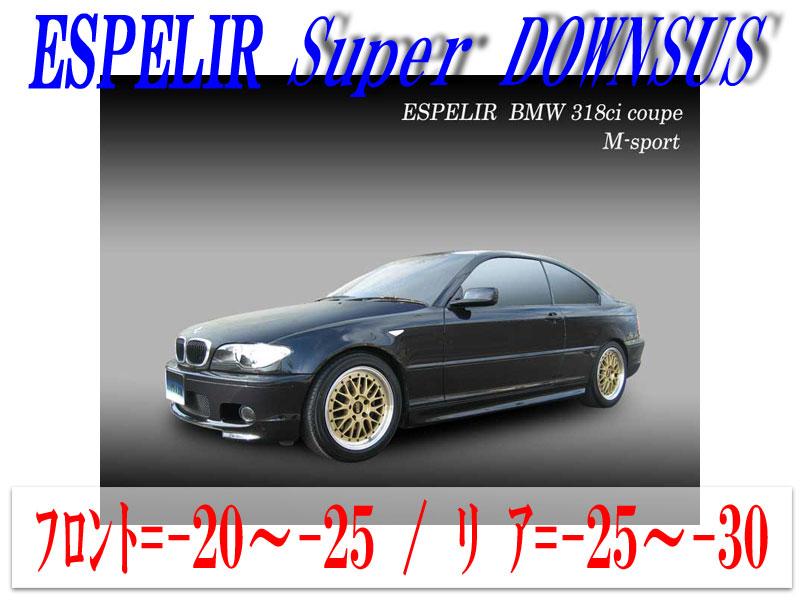【エスぺリア】[ESPELIR]AY20 BMW 318Ci M-sport(E46_2WD 2.0L Mスポーツ)用スーパーダウンサス
