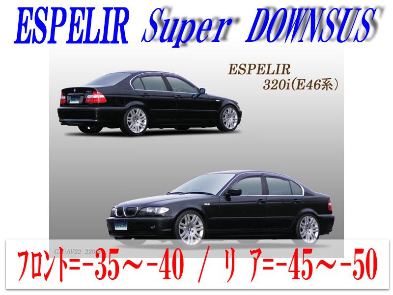 [ESPELIR]AV22 BMW 320i(E46_2WD 2.2L)用スーパーダウンサス