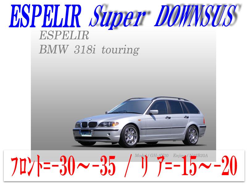 【エスぺリア】[ESPELIR]AY20 BMW 318i Touring(E46_2WD ツーリング)用スーパーダウンサス