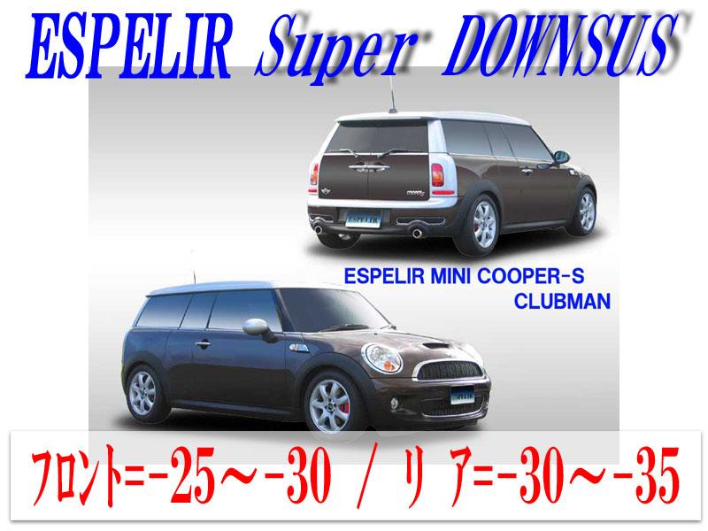 【エスぺリア】[ESPELIR]MM16 BMW MINI Cooper Clubman(R55_TURBO)用スーパーダウンサス