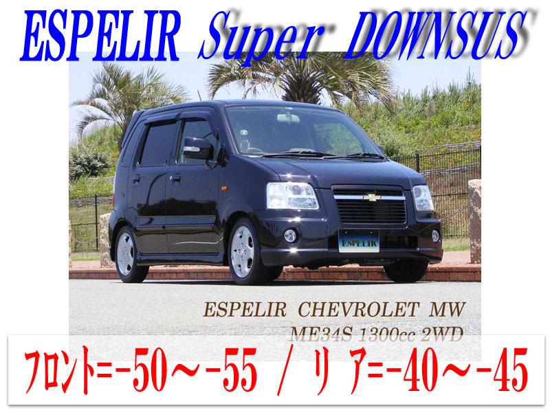 【エスぺリア】[ESPELIR]ME34S シボレーMW(2WD 1.3L_Vセレクション)用スーパーダウンサス+バンプラバー