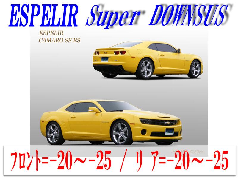 [ESPELIR]シボレーカマロ(SS RS)用スーパーダウンサス