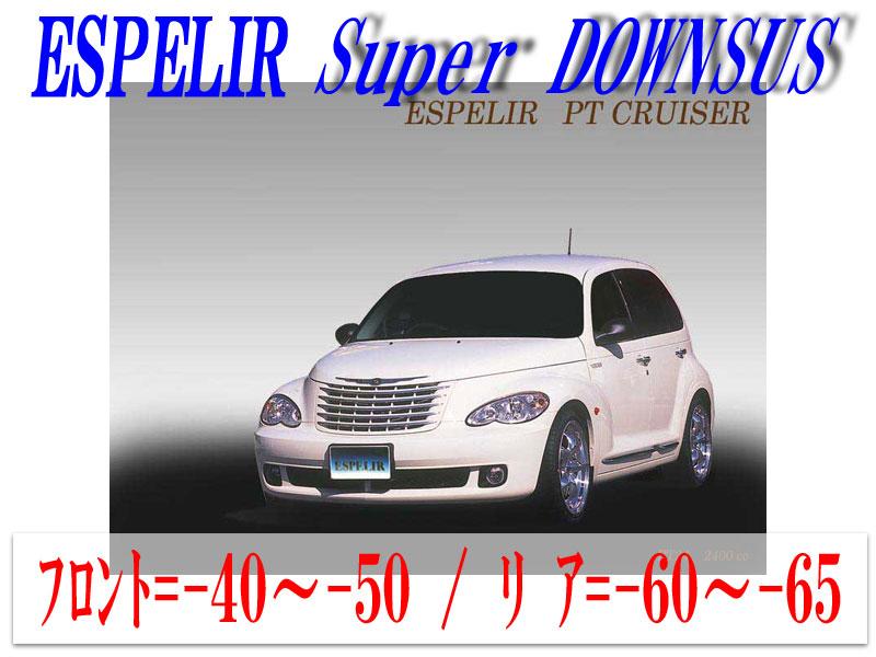 【エスぺリア】[ESPELIR]PT24 クライスラー PTクルーザー(2.4L NA_2005年/2006年モデル)用スーパーダウンサス