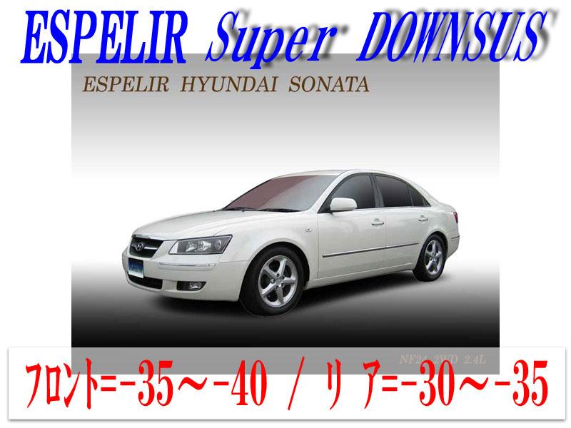 【エスぺリア】[ESPELIR]NF24 ヒュンダイ ソナタ(2WD 2.4L)用スーパーダウンサス