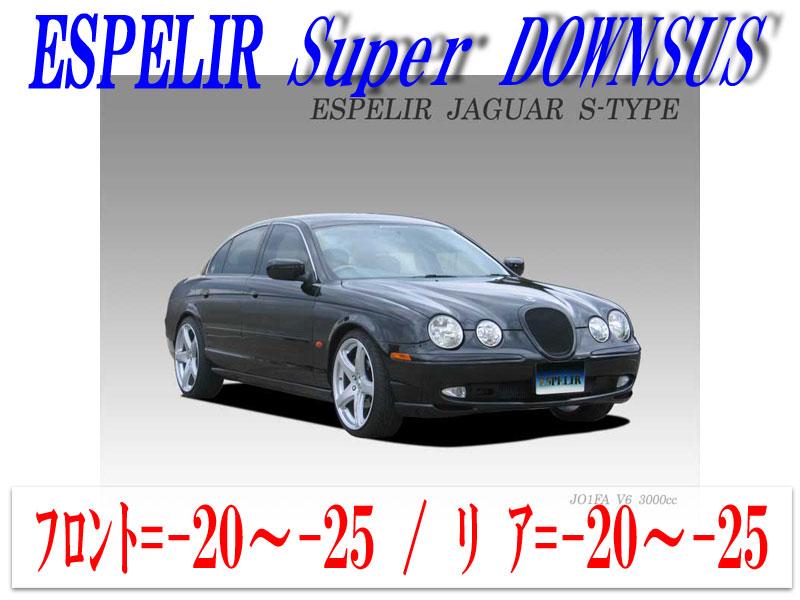 【エスぺリア】[ESPELIR]J01FA ジャガー Sタイプ(2WD V6 3000)用スーパーダウンサス