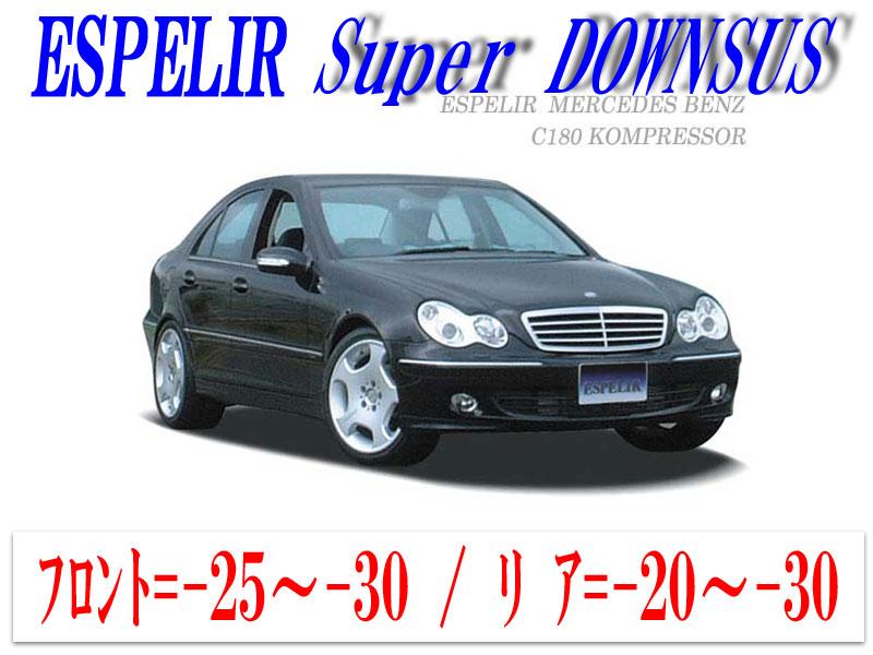 【エスぺリア】[ESPELIR]W203 ベンツ C180セダン(コンプレッサー共通)用スーパーダウンサス