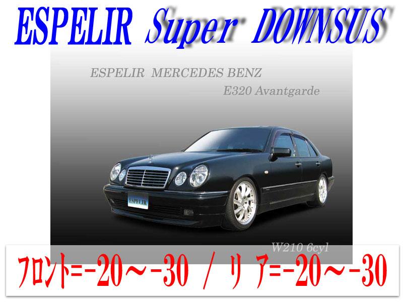 [ESPELIR]W210 ベンツ E320 セダン(アヴァンギャルド)用スーパーダウンサス
