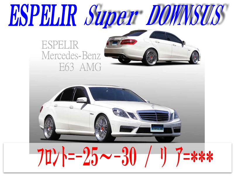 [ESPELIR]W212 ベンツ E63 AMG(6208cc)用スーパーダウンサス