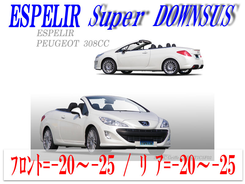 【エスぺリア】[ESPELIR]T7C5F02 プジョー 308(CC_グリフ)用スーパーダウンサス