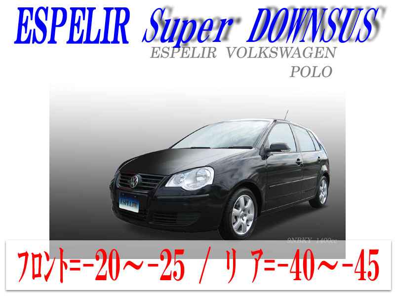 【エスぺリア】[ESPELIR]9NBKY フォルクスワーゲン ポロ(2WD 1.4L 後期型_'05/9~'09/10)用スーパーダウンサス