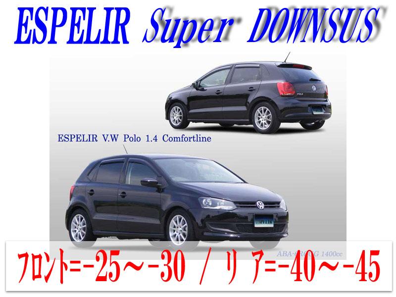 【エスぺリア】[ESPELIR]6RCGG フォルクスワーゲン ポロ(2WD 1.4L_コンフォートライン)用スーパーダウンサス