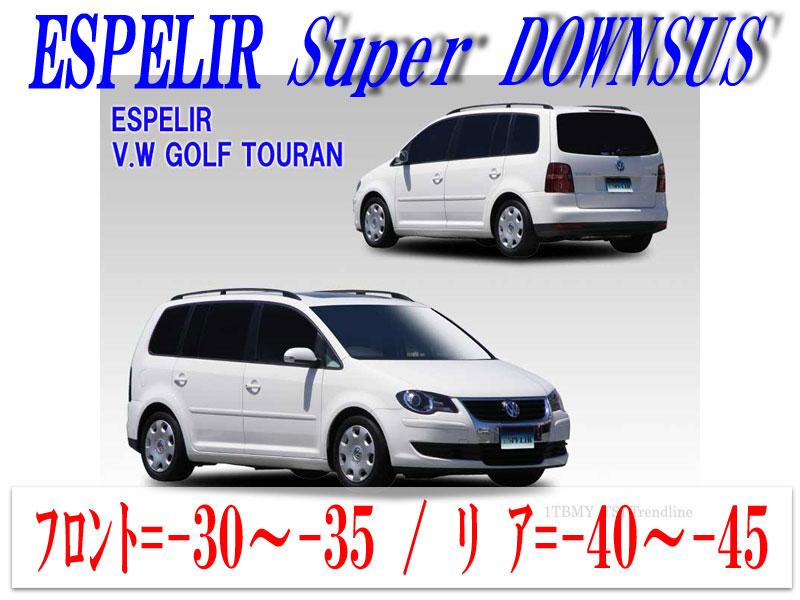 [ESPELIR]1TBMY フォルクスワーゲン ゴルフトゥーラン(TSI トレンドライン)用スーパーダウンサス