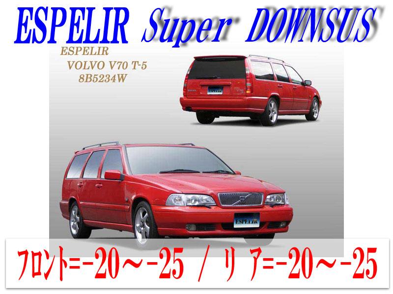 [ESPELIR]8B5234W ボルボ V70(2WD ターボ_T-5)用スーパーダウンサス