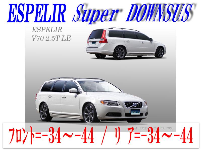 【エスぺリア】[ESPELIR]BB5254W ボルボ V70(2WD 2.5L ターボ_2.5T LE)用スーパーダウンサス