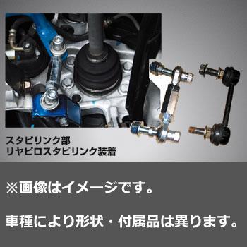 [CUSCO]ZC6 BRZ(リア_73~87mm)用リヤピロスタビリンク (965 317 A)