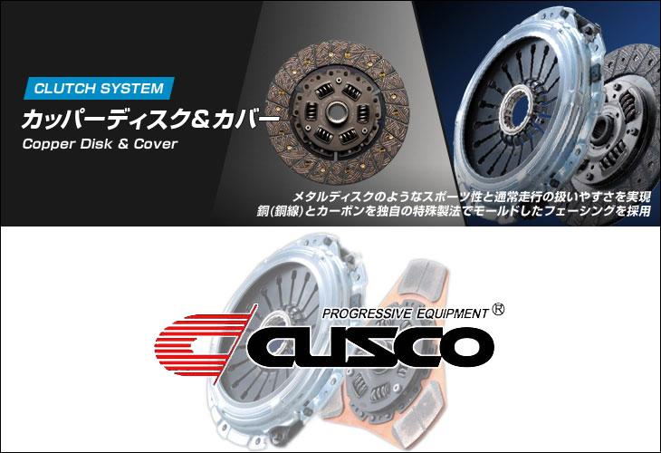 メタルディスクのようなスポーツ性と 通常走行の扱い易さを実現 代引き不可商品沖縄 離島は送料要問合せ CUSCO VAB 022 00C セールSALE%OFF STI用カッパーシングルディスク R667 送料込 WRX