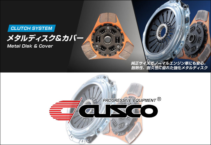 [CUSCO]AW11 MR2 4A-GE 1.6L MR(S59/6~S60/5)用メタルセット(116 022 G)