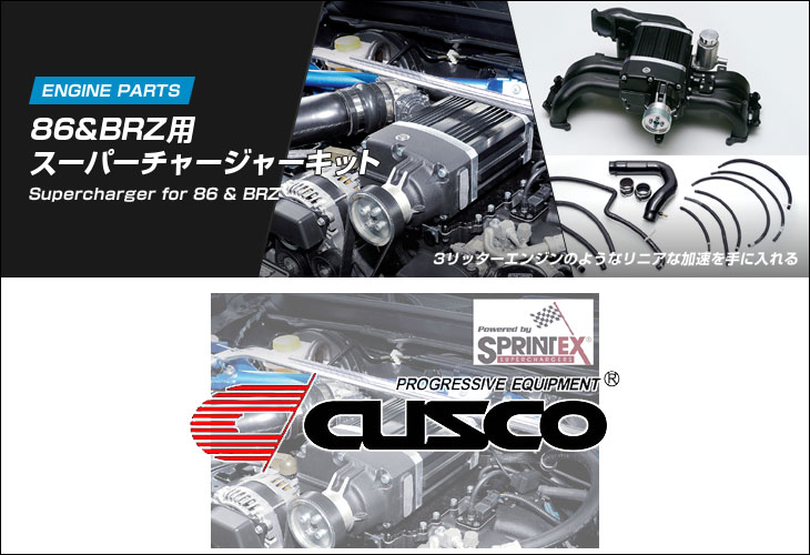 [CUSCO] Supercharger kit (MT/AT correspondence) for ZC6 BRZ (first half  year _ - H28/7)