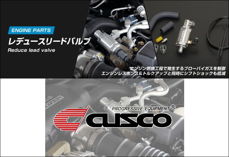 [CUSCO]ZN6 86 FA20 2.0L用レデュースリードバルブ【965 729 AN】